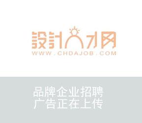 上海成亮创意设计有限公司在设计人才网(设计师简历,设计师招聘,设计师求职)的宣传图片