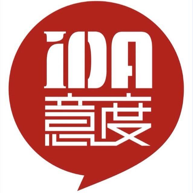湖南意度展览服务有限公司的企业标志