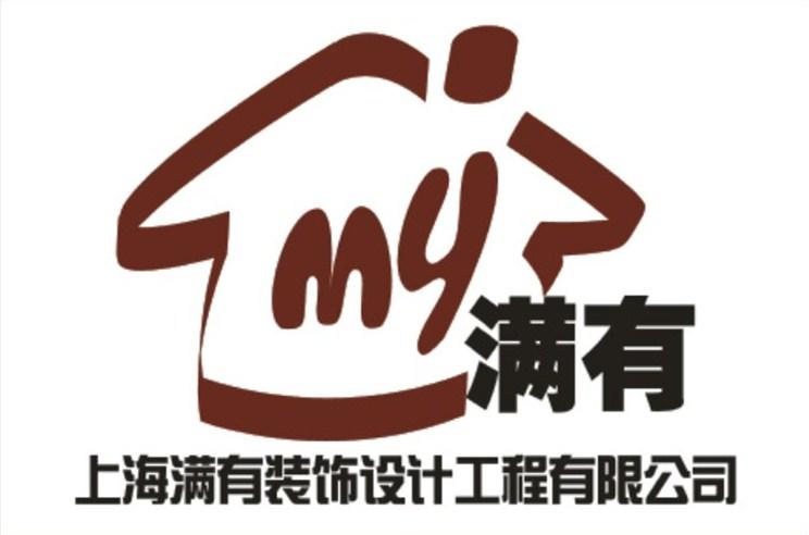上海满有装饰设计工程有限公司