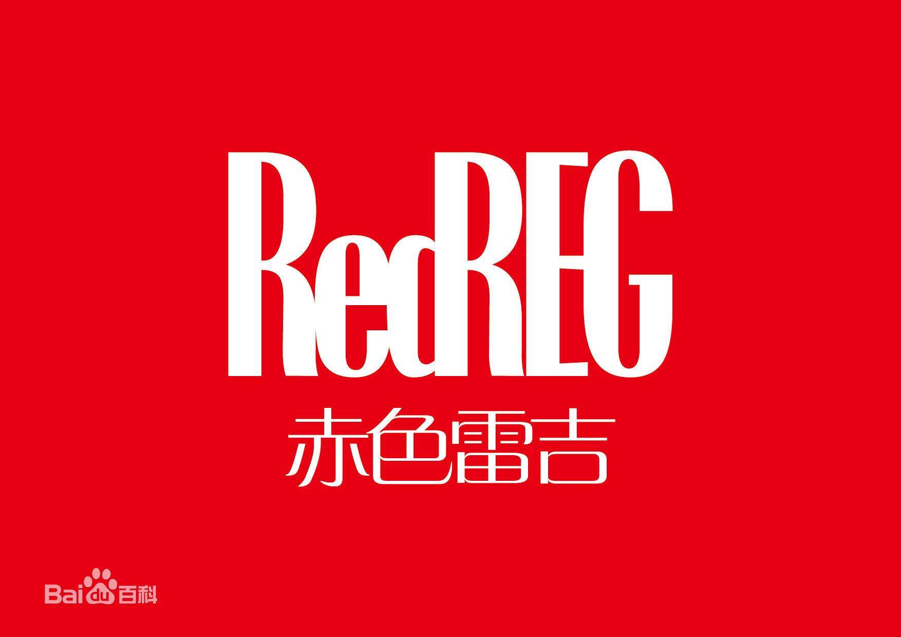 南京赤色雷吉广告有限公司招聘平面设计or文案策划