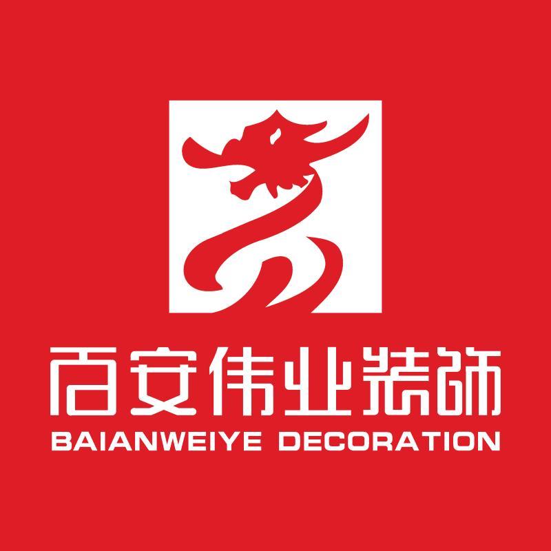 北京百安伟业装饰工程有限公司招聘设计师助理-大兴西红门