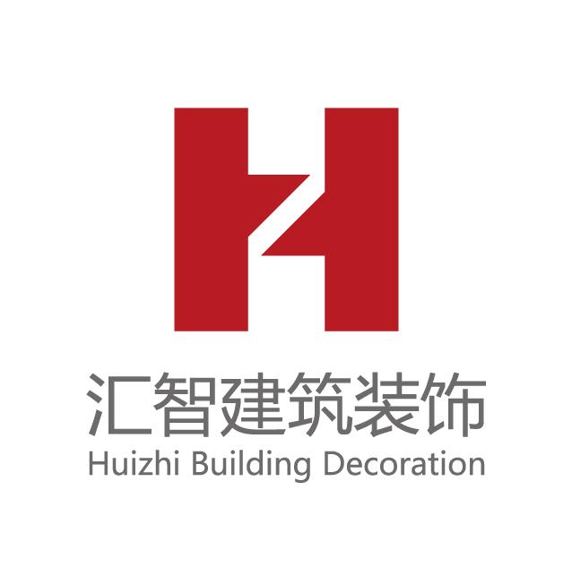上海汇智建筑装饰工程有限公司的企业标志