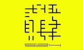 伍贰肆(北京)科技有限公司招聘建筑设计师