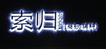 广州索归服装辅料有限公司