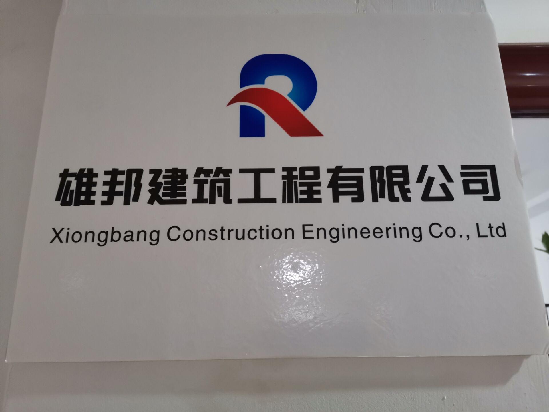 江苏雄邦建筑工程有限公司的企业标志