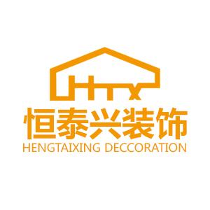 深圳市恒泰兴装饰设计工程有限公司招聘室内设计师