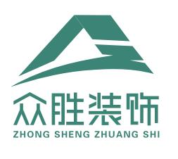 杭州众胜装饰设计工程有限公司招聘客户经理