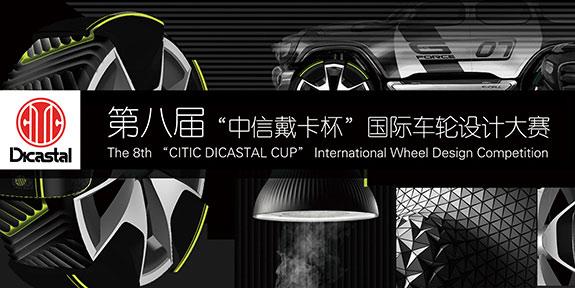 """2019 第八届""""中信戴卡杯""""国际车轮设计大赛征集公告"""
