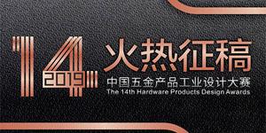 2019年第14届中国五金产品工业设计大赛征集公告