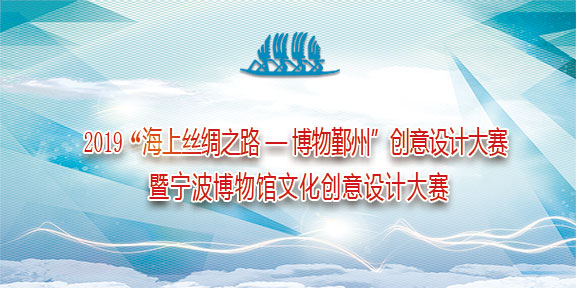 """2019""""海上丝绸之路――博物鄞州""""创意设计大赛征集"""