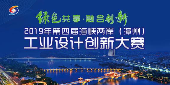 第四届海峡两岸(漳州)工业设计创新大赛作品征集公告