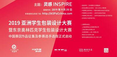 ASPaC 2019 亚洲学生包装设计大赛 中国赛区作品征稿及参赛选手选拔通知
