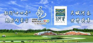 """中国・巴彦淖尔农产品区域公用品牌""""天赋河套""""创意设计大赛正式启动"""