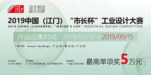 """2019中国(江门)""""市长杯""""工业设计大赛征集公告"""