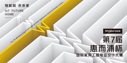 """第七届""""惠而浦杯""""国际家用电器工业设计大赛征集公告"""