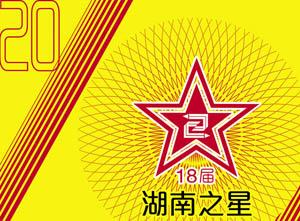 """2019年""""湖南之星""""""""中南星奖""""设计艺术大奖作品征集"""