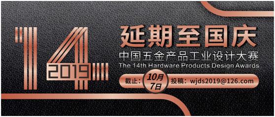 2019年第14届中国五金产品工业设计大赛延期通知