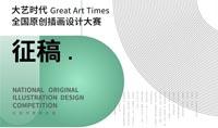 2019-2020大艺时代全国原创插画设计大赛征稿章程