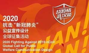 """战疫情, 武汉能! 2020抗击""""新冠肺炎""""公益宣传设计全球征集活动"""