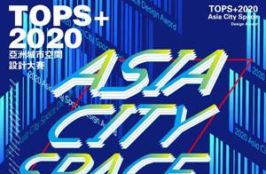 TOPS+2020亚洲城市空间设计大赛作品征集及选拔通知