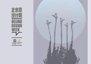 2020北京国际设计周设计之旅《第三届当代国际水墨设计双年展》征集