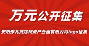 万元公开征集-安阳豫北铁路物流产业园有限公司logo征集