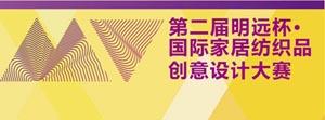 第二届明远杯・国际家居纺织品创意设计大赛火热征稿中