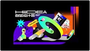2020Hiiidea自如设计周重磅来袭,邀你一起徜徉艺术世界
