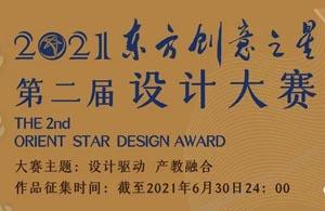 第二届东方创意之星设计大赛作品征集公告