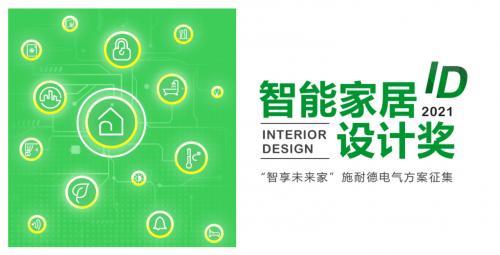 2021 ID智能家居设计大赛全新升级,施耐德电气赋能智慧品质生活加速